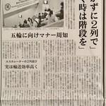 99190524 - 日経記事「エスカレーターは歩かずに二列で」「急ぐ時は階段を」