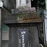 明神丸 - 坂本龍馬の生家跡