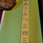明神丸 - SG325参上!