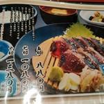 明神丸 - メニュー1