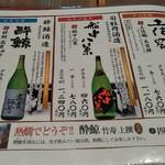 明神丸 - メニュー3