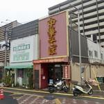 寿栄広食堂 - [2018/12]寿栄広食堂