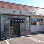 よし尾 - 店舗外観