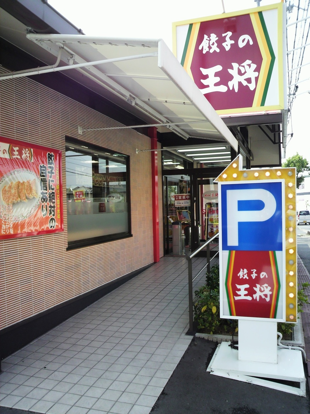 餃子の王将 押熊店