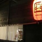 酒場の呑二郎 -