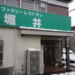 堀井 - お店の入り口