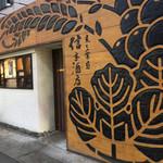 米と葡萄 信玄酒店 - 外観