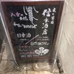 米と葡萄 信玄酒店 -