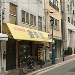 香美園 - 元町北通りの中華料理屋さんです(2018.12.28)