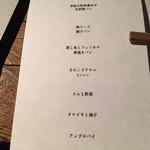 スパイスカフェ - 食事メニュー
