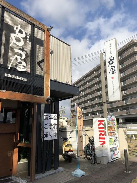 串屋 西大寺店