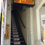 インド料理店グローリー&バー - お店は2Fにあります。
