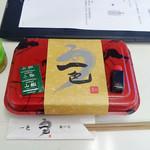 99213382 - パッケージ 山椒、タレ付き