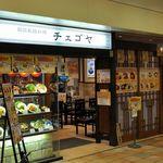 チェゴヤ - 五反田本店から始まったチェゴヤの伝説…マスコミを賑わす実力派人気店!