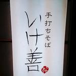 手打ちそば いけ善 - お店の左横に出ている看板です。赤の『いけ』がかわいいです(*^^*)