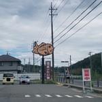 日本一たい焼き - 日本一たい焼き 豊田八草店さんの駐車場