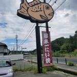 日本一たい焼き - 大きなたい焼きが目立ちます