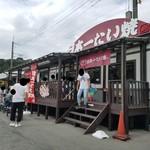 日本一たい焼き - 日本一たい焼き 豊田八草店さんの外観