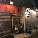マルタケ鶏店 -