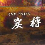 うなぎ・ひつまぶし炭櫓 -