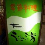 うを清 千里中央店 - お店の看板です。 季節料理 うを清 って、書いていますね。