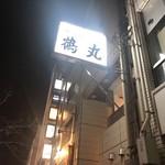 手打ちうどん 鶴丸 -