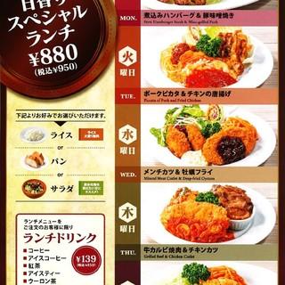 ■日替わりランチ♪今日は何を食べよう!?