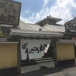 """99238183 - """"ばんどう太郎牛久中央店"""""""