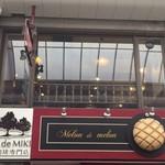 ミキコーヒー専門店 - メロンパンのお店の上