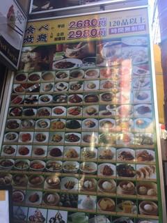北京烤鴨店 - 外看板