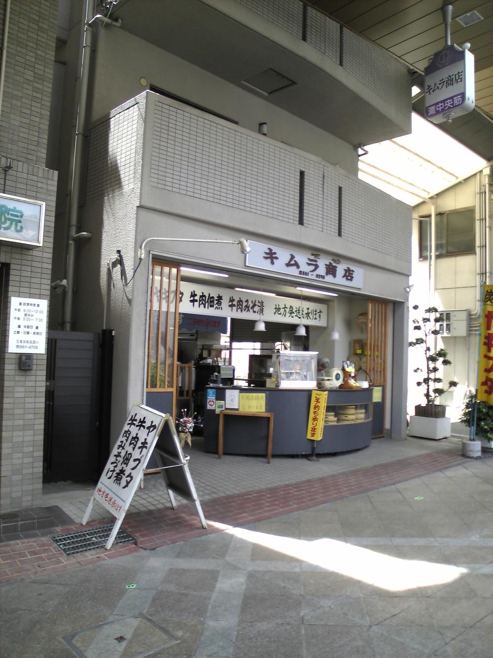 キムラ商店