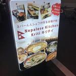 ネパールキッチン・キリティ - ネパールキッチン・キリティ 電飾看板