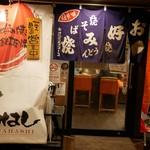 広島お好み焼き・鉄板焼き 倉はし - ☆外観の雰囲気はこちら(^^ゞ☆