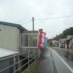 船越谷水産 - 静内方面から行くと、浦河町市街地の手前です。