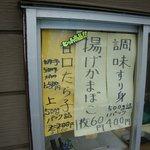 船越谷水産 - 2011年10月現在のお値段です。