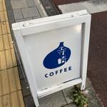 寺崎コーヒー - 看板