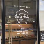 パン ド パニエ - ひまわり色のパン屋さん