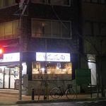 秦唐記 - 「秦唐記」は、ベッドタウン化した中央区新川にあるのでお店の周りは真っ暗!