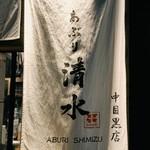 Aburishimizu -