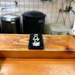 99257501 - 木札は寿竹2