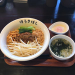 自家製麺 ほうきぼし - 汁なし坦々麺 温玉