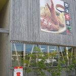 西洋食房 芝 -
