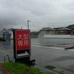 Ramenyamaokaya - 大型車もOK