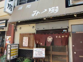 みノ房 - 上野駅浅草口からすぐ