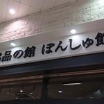 ぽんしゅ館 - 外観♪