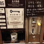 ぽんしゅ館 - 二杯め♪
