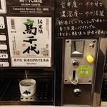 ぽんしゅ館 - 三杯め♪