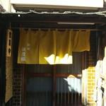 浜茂鮨 - 2階の入口ですよ