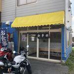 漁師の店 - 外観(飲食スペース)