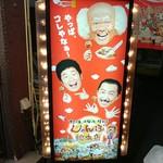 じゃんぼ総本店 - 看板も楽し気ですね ^^
